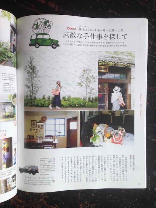 おしゃれ手帖茅ヶ崎.jpg