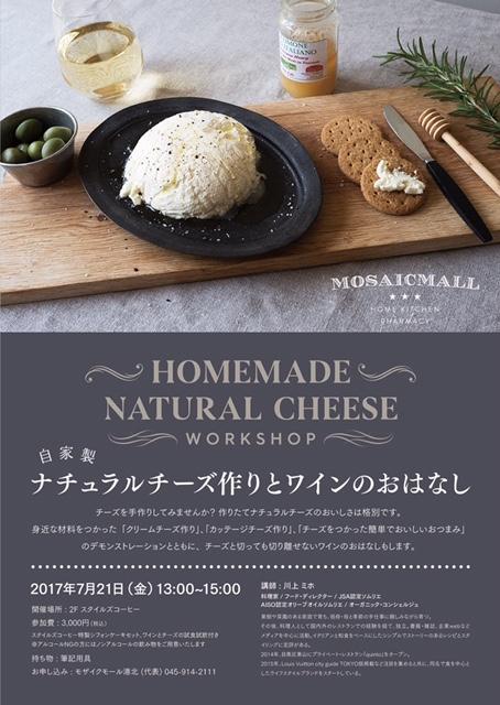 チーズWA告知.JPG
