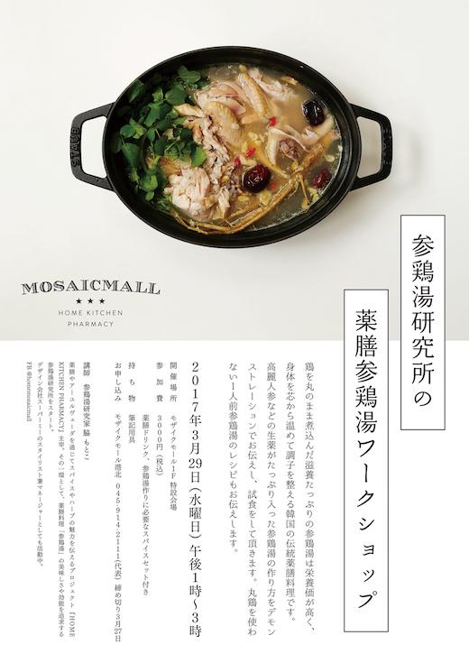 参鶏湯ポスター.jpg