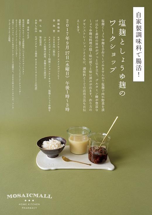 塩麹.JPG