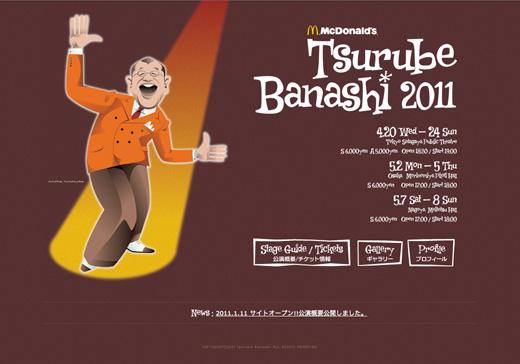 tsurubebanashiweb2011.jpg