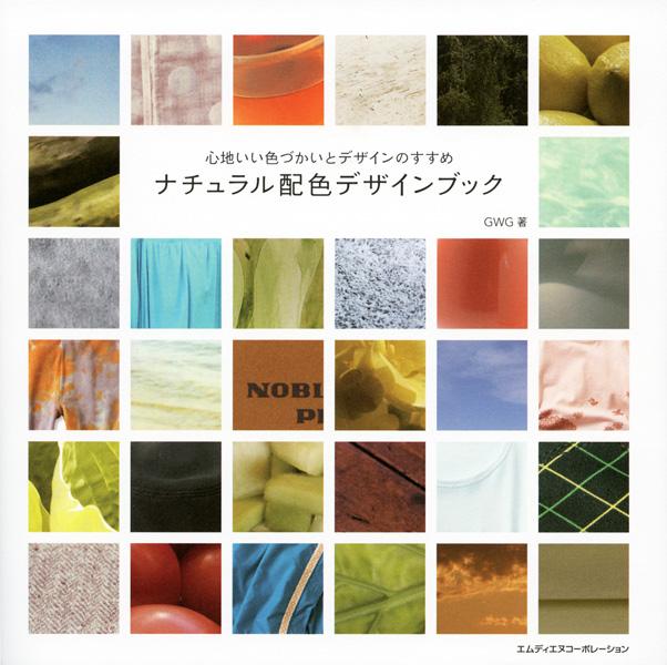 ナチュラル配色デザインブック.jpg