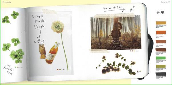 ナチュラル配色デザインブック03.jpg